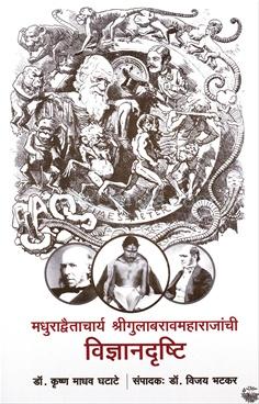 Madhuradwaitacharya Shri Gulabarao Maharajanchi Vidnyandrushti