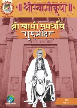 Shriswamikrupa 2017