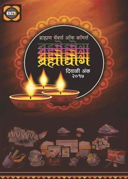 Brahmodyog Diwali 2017