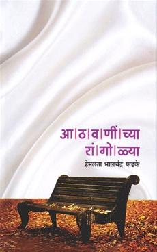 Athavaninchya Rangolya