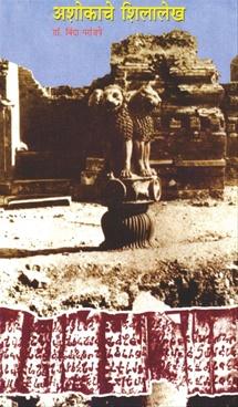Ashokache Shilalekh