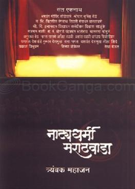 Natyadharmi Marathwada