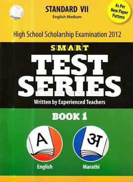 smart scholarship essay