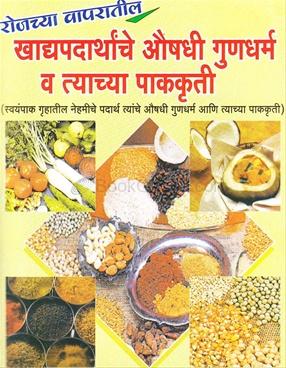 Rojachya Vapratil Khadypadarthanche Aushadhi Gundharma V Tyanchya Pakakruti