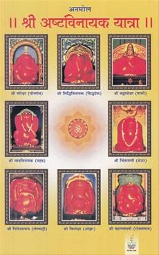 Shri Ashtavinayak Yatra