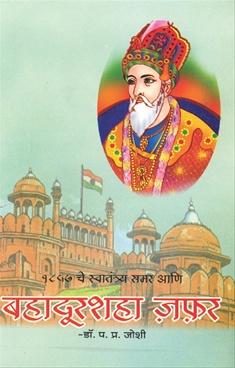 1857 Che Swatantrya Samar Ani Bahadurshaha Jafar