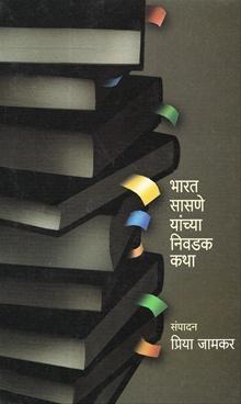 Bharat Sasane Yanchya Nivdak Katha