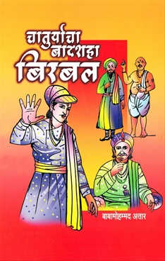 Chaturyacha Badshaha Birbal