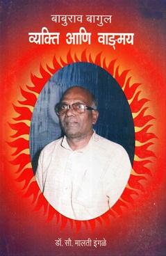 Baburao Bagul : Vkyakti Ani Vangmaya