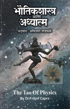 Bhoutikshastra Ani Adhyatma