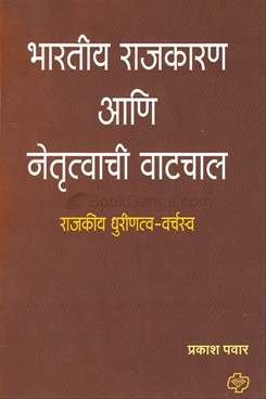 Bhartiy Rajkaran Ani Netrutavachi Vatchal