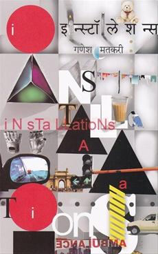 Installations (Marathi)