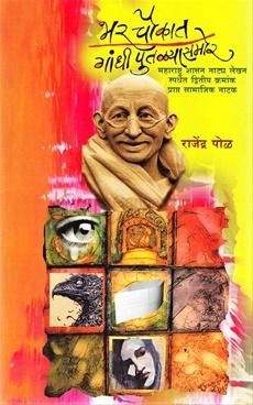 Bhar Choukat Gandhi Putalyasamor