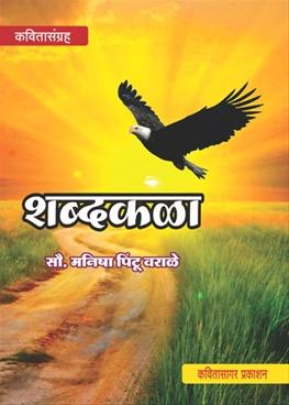 Shabdakala