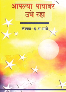 Apalya Payavar Ubhe Raha