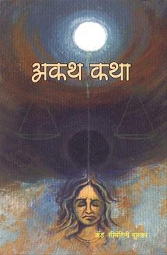 Akath Katha