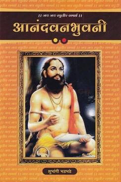 Anandavanbhuvani