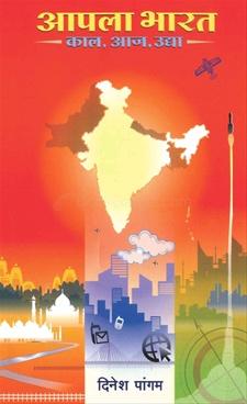Apala Bharat