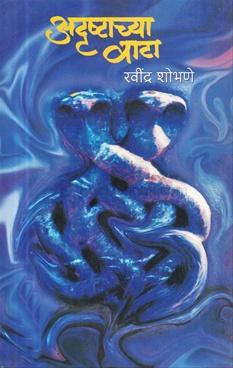 Adrushtachya Vata