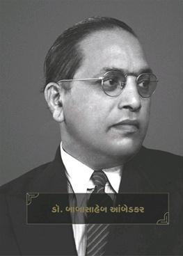 Dr. Babasaheb Ambedkar (Gujrati)