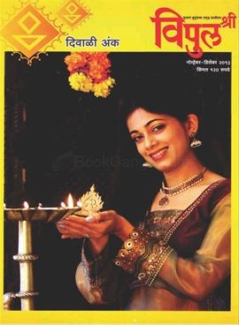 Vipul Shri 2013
