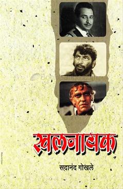 Khalanayak
