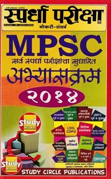 MPSC Spardha Pariksha Abhyaskram 2014