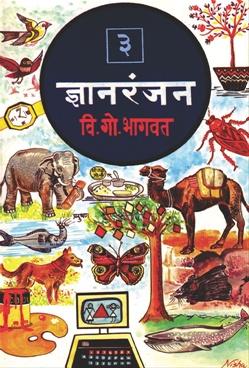 Dnyanranjan ( Bhag 3 )