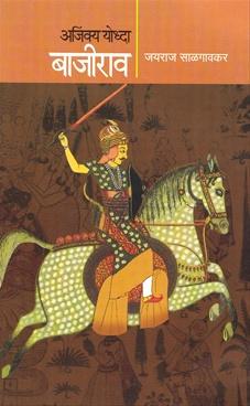 Ajinkya Yoddha Bajirao