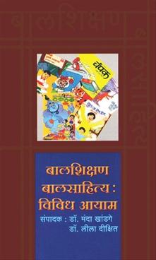 Balshikshan Balsahity : Vividh Aayam