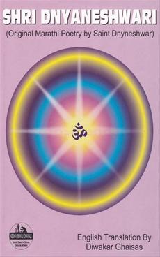 Shri Dnyaneshwari ( Engilsh )