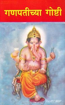 Anmol Ganapatichya Goshti