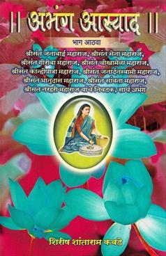 Abhang Aswad Bhag 8