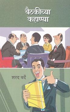 Baithakichya Kahanya