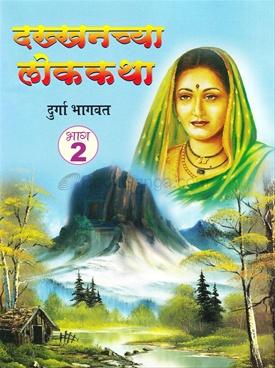 Dakhkhanchya Lokakatha Bhag Don