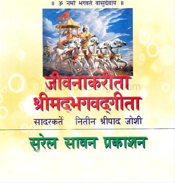 Jivanakarita Shrimadbhagvadgeeta (CD)