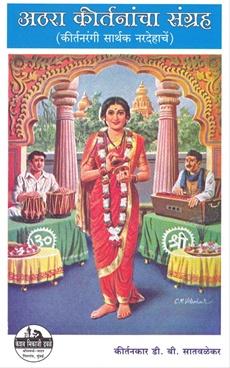 Athara Kirtanancha Sangrah