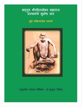 Sadguru Shreegondavalekarmaharaj Pravachananche Subodh Sar (July)