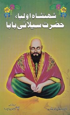 Shahenshahi Avaliya Shri Sailani Baba (Urdu)