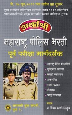 Atharvashri Maharashtra Police Bharati