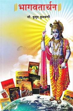 Bhagavtacharna