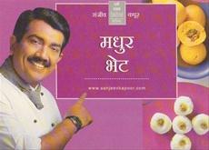 Madhur Bhet
