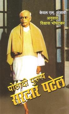 Poladi Purush Sardar Patel