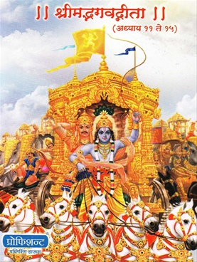 Shrimadbhagvadgeeta Adhyay 11 te 15