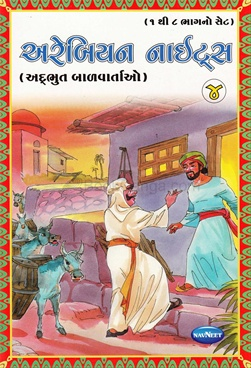 Arabian Nights Bhag 4 (Gujarati)