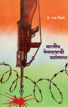 Bharatiya Senadalachi Yashogatha