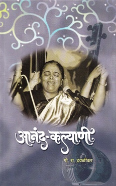 Aanand Kalyani