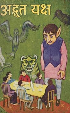 Adbhut Yaksha