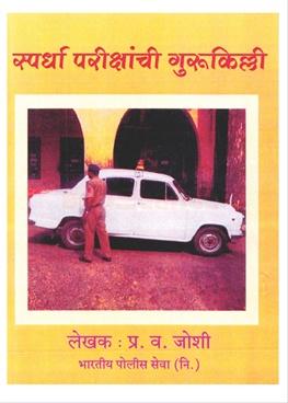 Spardha Parikshanchi Gurukilli