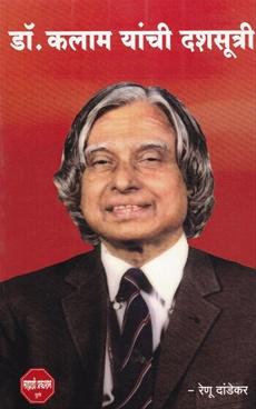 Dr. Kalam Yanchi Dashsutri